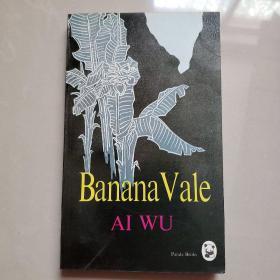 Banana Vale(芭蕉谷 英文版)  品好