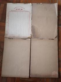 【民国信纸】(厦门)新永兴汇兑信局用笺 (4本,一本97张,其余3本每本100张)