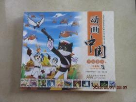 动画中国 黑猫警长卷(升级版)