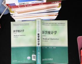 医学统计学 第3版 【书脊磨损一点点】