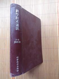 科學技術通訊   創刊號(1949年一一1950年1至12期)