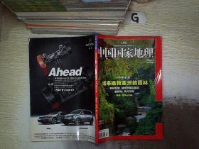 中国国家地理  2008 4 /