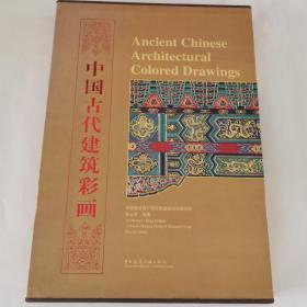 中国古代建筑彩画