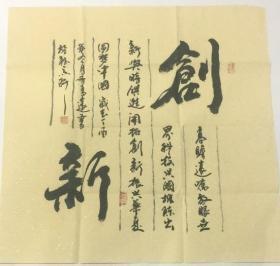 齐高远,河南省书法家协会会员!