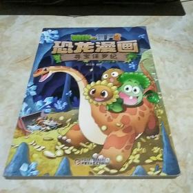 植物大战僵尸2·恐龙漫画 寻宝侏罗纪