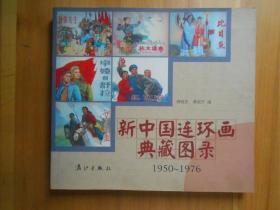 新中国连环画典藏图录