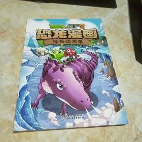 植物大战僵尸2·恐龙漫画 神奇恐龙果