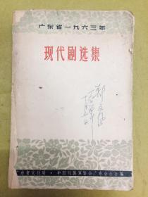 广东省一九六三年【现代剧选集】一厚册全----初版1印、大32开、内前有剧照12幅、印量仅7100册