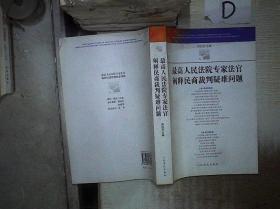 最高人民法院专家法官阐释民商法裁判疑难问题''