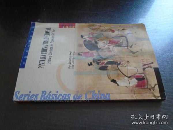 Pintura China Tradicional: Historia Cantada En Poemas Sin Voz 中国绘画:无声诗里诵千秋 西班牙文版