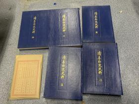 清季外交史料 .  1-5册 +附图