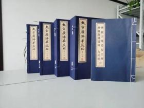 宣纸线装版《大方广佛华严经》(八十华严)