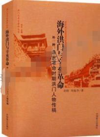 正版 海外洪门与辛亥革命 外一种 辛亥革命时期洪门人物传稿 孙昉 中国致公出版社