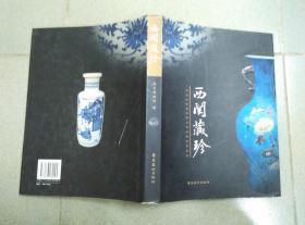 西关藏珍 广州荔湾收藏家协会明清陶瓷精选集