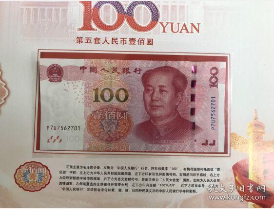 第五套人民币同号钞珍藏册尾4同号(2)