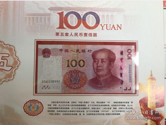 第五套人民币同号钞珍藏册尾5同号(2)