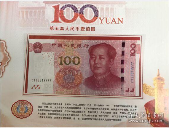 第五套人民币同号钞珍藏册尾7豹子号