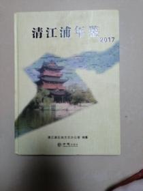 清江浦年鉴(2017      淮安市清江浦)