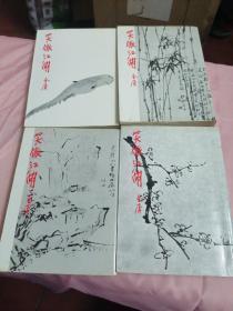 笑傲江湖(4册全)