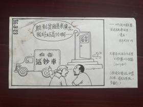 中国美朮家协会会员、天津市美术家协会会员邸天行漫画原稿一张(32开大)