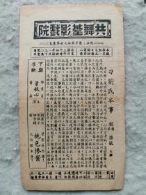民国节目单《刁刘氏》 孙敏主演  顾兰君导演 共舞台影剧院  32开