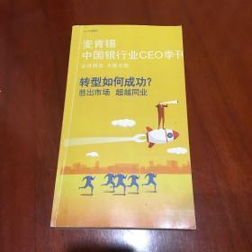 麦肯锡中国银行业CEO季刊 2017年夏季刊