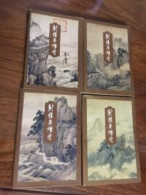射雕英雄传 一 二 三 四(全4册,三联金庸作品集5~8,1994年5月1版1印 正版