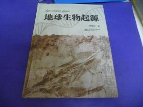 地球生物起源 【大16开,硬精装】