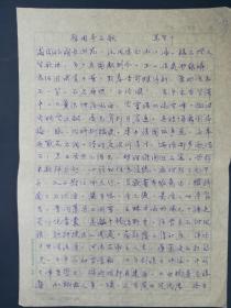 著名作家马里千手稿二页