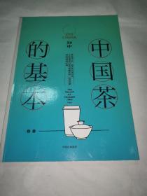 知中014·中国茶的基本