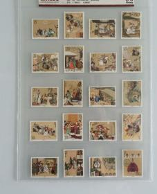 四大名著系列之 三国邮票 大全套 HCGS96分 评级邮票