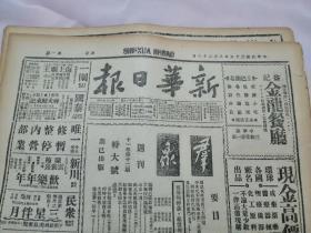 民国新华日报:通过民政府共同钢领  外汇放 长的目的在支持内战  李先念… 胡宗南…
