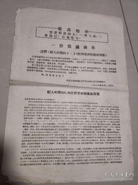 稀见文革小报:一份造谣传单——注释《骇人听闻的5.20江西农校流血惨案》