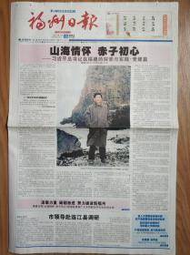 """福州日报2017年7月14日""""山海情怀  赤子初心-在福建的探索与实践.党建篇"""""""