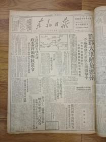 """1948年原版《东北日报》""""刘邓大军解放郑州"""""""