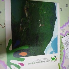 深圳市中国科学院仙湖植物园邮票册