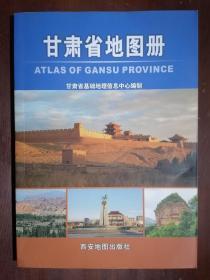 《甘肃省地图册》(大32开平装)九品