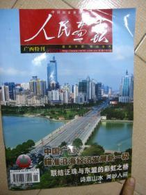 人民画报 2009 广西特刊