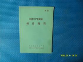 对虾工厂化育苗操作规程 作者:  农牧渔业水产局 农牧渔业部中国水产养殖公司