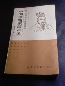 中国谋略家箴言录