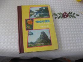 硬皮日记本