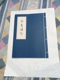 浙商保险邮票