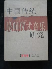 中国传统民间仪式音乐研究