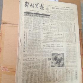 解放军报1982年4月1至28日【原版合订本】