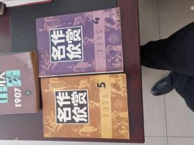 名作欣赏1986年第4、5期、1987年第4、5、6期