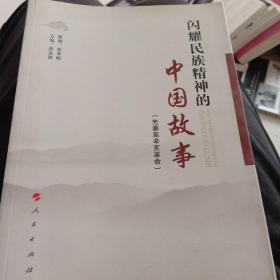 闪耀民族精神的中国故事:先秦至辛亥革命