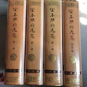 宋本册府元龟(1-4册全 )一版一印