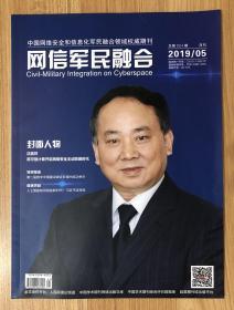 网信军民融合 2019年第5期 总第024期 ISSN 2096-403X 9772096403188