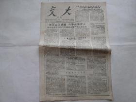 上海交大校报《交大》增刊 1957年7月27日(共两版)