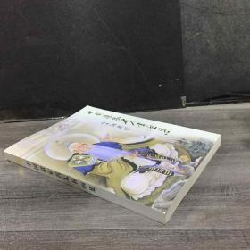 中国道家名人书画集